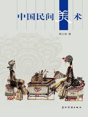 cover image of 中国民间美术 (Chinese Folk Arts)